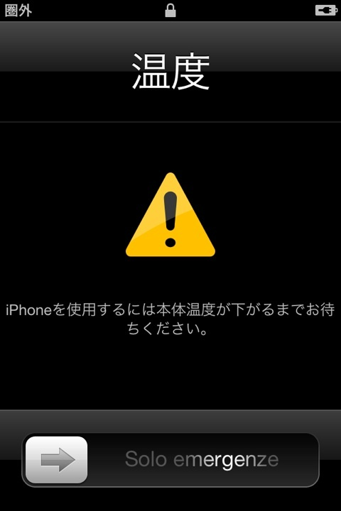 iphone_repair_fukuoka_ilive_heat