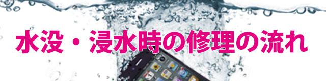 iphone-submersion-repair-fukuoka-ilive2