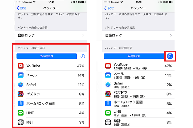 battery-use-iPhone-repair-fukuoka-ilive-hakata